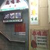 旅行記 香港 九龍 鹿鳴春(ディナー2回目) 絶品北京ダックをリーズナブルに!