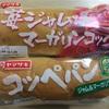食べ比べ【ローソン100】の「ヤマザキコッペパン」が一般商品と微妙に違う!