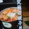 究極の親子丼を「鳥ふじ」で食べました