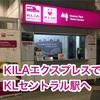 クアラルンプール空港KLIAエクスプレスのチケット購入場所・乗り方を写真多めで紹介