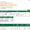 本日の株式トレード報告R2,10,20