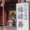 下谷七福神、小野照崎神社