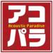 第4回アコパラ 【3/4(日)Vol.3 LIVE レポート!】