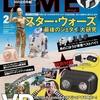 「DIME(ダイム) 2018年02月号」には付録として業界初となる超立体3D VRグラスが付く!