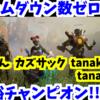 「tanaka tanaka」「しろさん」チーム!! なんとチームダウン数ゼロ!! 余裕チャンピオン!!!!【視聴者さん参加企画】 PS4 エーペックスレジェンズ