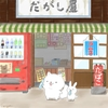 イラスト「駄菓子屋」