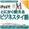 本『iPodでとにかく使えるビジネスタイ語-基本の挨拶からビジネス専門用語まで』情報センター出版局:編 小熊 ひろこ 声 ポーンパナットキャート・ウィライワ 声 ことのは出版