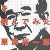 書評『石原慎太郎を読んでみた』