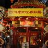 神戸元町の南京町を彩る春節祭