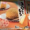 きなこもちのアイス【レビュー】『きなこもち』丸永製菓