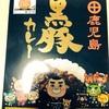 【鹿児島】黒豚カレーを食べました