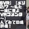 【PSVR】【メゾン22/7 ~私たちと一緒に見よう!VRコメンタリー~】を遊んでみての感想と評価!