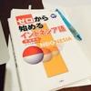 ゼロから始めるインドネシア語 の勉強を終えました