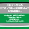第267回  Jin Akanishi(赤西 仁)の新作MV「Fill Me Up」が、良かったので、これが「今日の一本」!先入観もなく見てみよう!…な【川村ケンスケの「音楽ビデオってほんとに素晴らしいですね」】