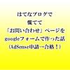 はてなブログで慌てて「お問い合わせ」ページをgoogleフォームで作った話(AdSense申請→合格!)