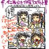 伊藤リスペクト軍追いかけ観戦記 9・16横浜、9・30大阪。闘いを通じて深まる絆!