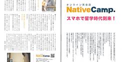 JALグループ機内誌「SKYWARD」にインタビューが掲載されました!【2018年8月1日】