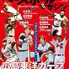 今日のカープ本:『ベースボールマガジン 2017年 07 月号』