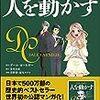 「古き名作」のマンガ版は今の日本人向けにアップデートされている【人を動かすを例に】