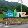 高崎山自然動物園に行ってきました♪