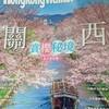 日本人には馴染み深い雑誌の香港版【香港ウォーカー/ Hong Kong Walker】