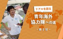 海外で英語力を伸ばすには?青年海外協力隊の派遣先で実践した3つのこと