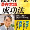 【トンデモ】渡部昇一『決定版 日本人論 日本人だけがもつ「強み」とは何か?』