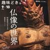 定年京都移住2-89_仏像の世界
