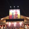 下館【ラーメン壱番亭】で食べるべきラーメンとおすすめメニュー3選