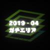 Xランキング BEST500 ブキ使用率調査(2019年4月ガチエリア)