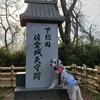 ❝下総国 佐倉城跡❞  愛犬とおでかけ-千葉県観光🎵 2021年3月27日