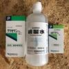化粧水と保湿剤の作り方