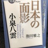 『100分de名著 日本の面影』小泉八雲 池田雅之