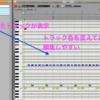 (Digital Performer)MIDI画面でまとめて編集!