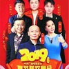 中国の紅白歌合戦「春节联欢晚会」を日本で観る方法