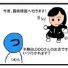 配信のお知らせ【4コマ漫画】