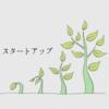 スタートアップの街・福岡が盛り上がってきている理由〜Fukuoka Growth Next,スタートアップカフェ、エンジニアフレンドリーシティ【福岡市】