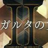 続・Fate/Grand Orderアガルタ考察