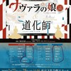「ナヴァラの娘」+「道化師」@東京文化会館