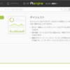 無料アクセス解析ツールPtengineを導入してみた