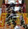 業務スーパーのオススメ・安ウマ生ラーメン