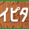 マイネオ半年間割引キャンペーン10月31日まで!