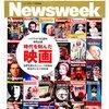 Newsweek増刊「時代を刻んだ映画」