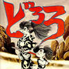 約50年ぶりに手塚治虫の名作品がテレビアニメ化!!「どろろ」