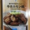最高のおつまみ見つけた!セブンイレブン『脂の甘みがおいしい 牛ホルモン焼』を食べてみた!