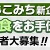 【続報】千枚田、河井小学校で速水もこみちさんが目撃される∑(゚◇゚ノ)ノ