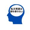 【早慶MARCH】頭使おうとするから出来ないんよ!知っておくと役立つ私立文系の英語に必要な力
