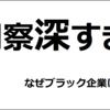 【オススメYoutuber紹介 その①】ホワイト転職YouTuber / サラタメ
