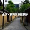 石畳の小路と土塀の続く町並みが美しい、長町武家屋敷に行ってみた