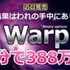 5分で388万円でした。バイナリーオプション新教材Warp